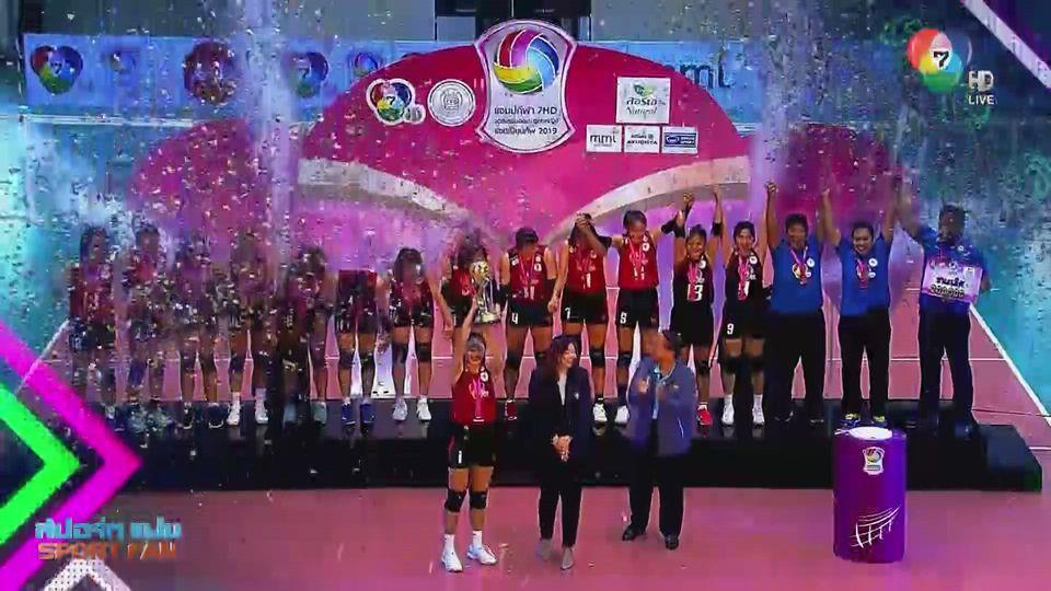 ควันหลงและบรรยากาศ แชมป์กีฬา 7HD วอลเลย์บอลเยาวชนหญิง แชมเปียนคัพ 2019 ตอน 1