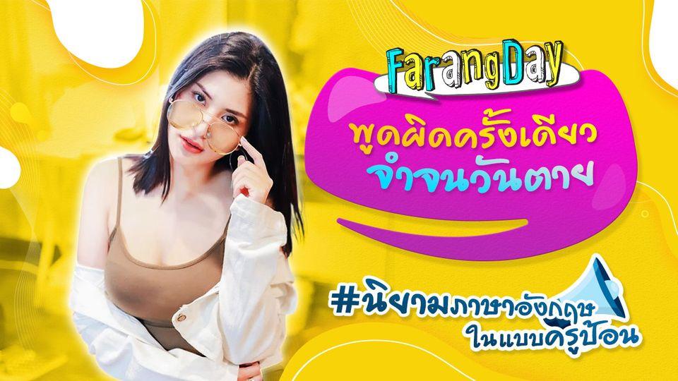 Farang Day (ตอนพิเศษ) คนไทยกลัวอะไรเวลาพูดภาษาอังกฤษ