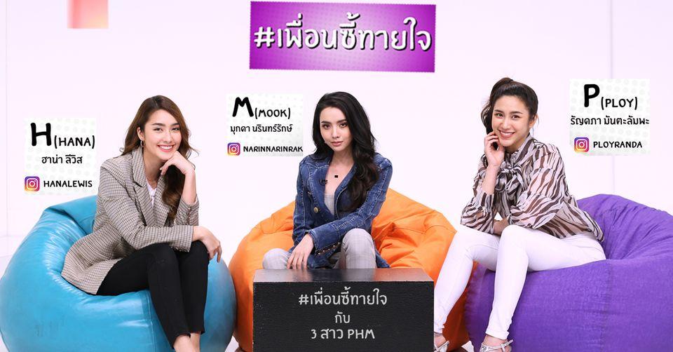เพื่อนซี้ทายใจ : 3 สาว PHM