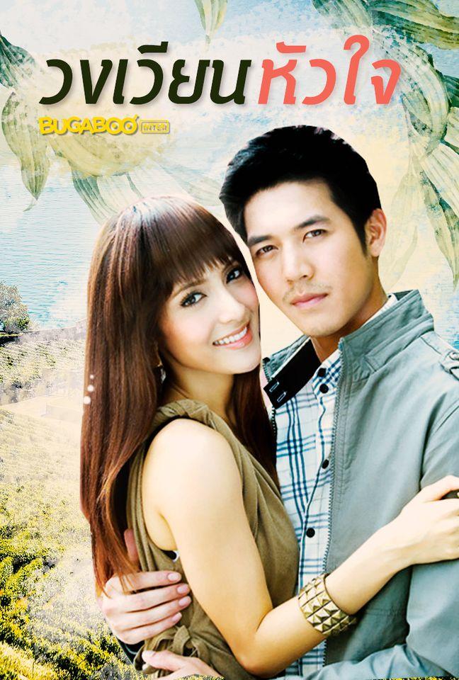 วงเวียนหัวใจ ปี 2552