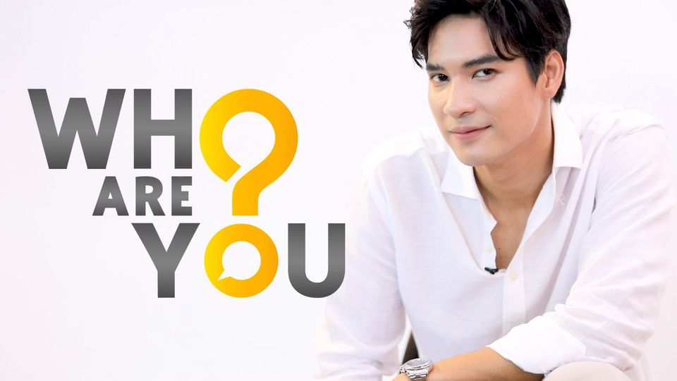 WHO ARE YOU?   ไมค์ ภัทรเดช