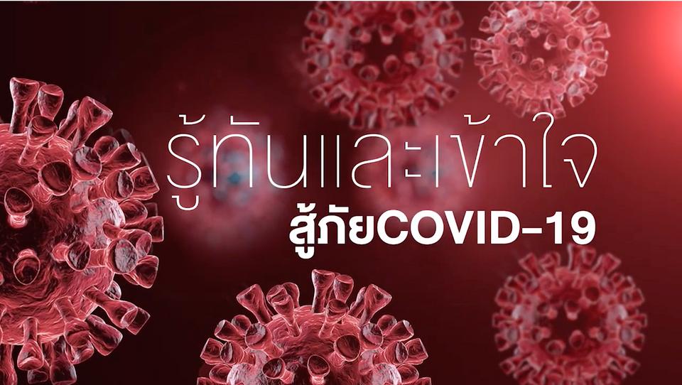 บทเรียน COVID-19 ในอเมริกา จากแพทย์ไทยในอเมริกา