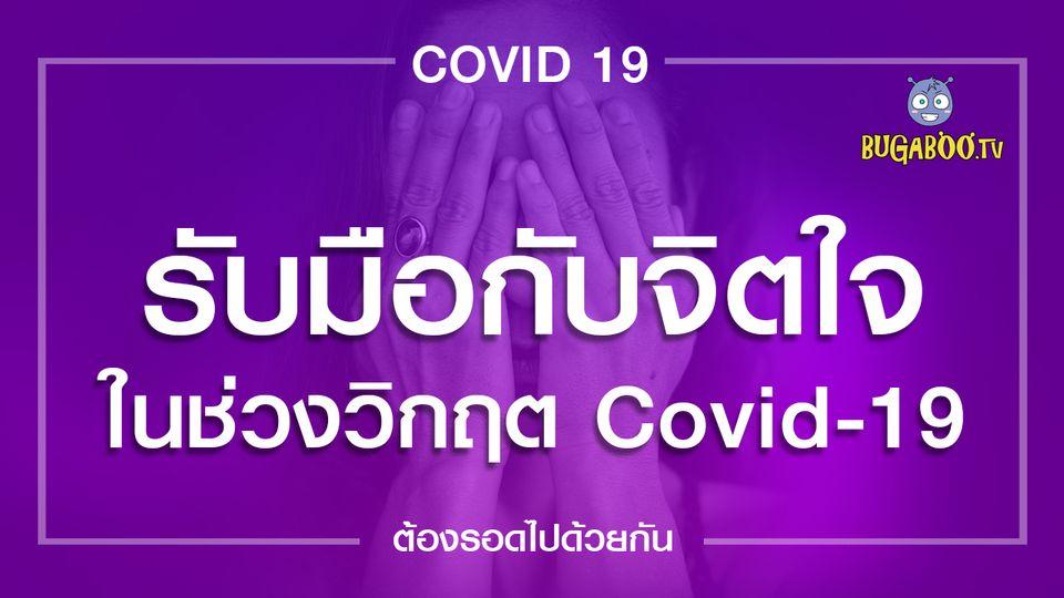 จิตตก เครียด เพราะโควิด-19 รับมือยังไง