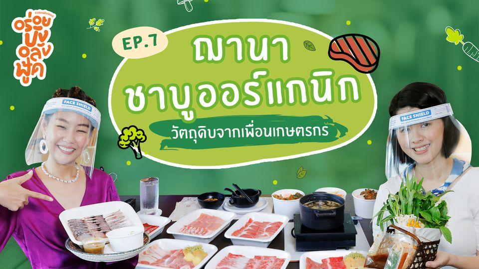 อร่อยปังอลังฟู้ด EP.7 |  ร้านฌานา..ชาบูเพื่อสุขภาพ