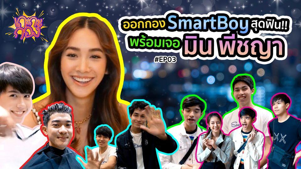 EP.3 เกะกะกอง | เด็กฝึกงานป่วนกองถ่าย Smart boy แถมโชคดีได้เจอ พี่มิน พีชญา!