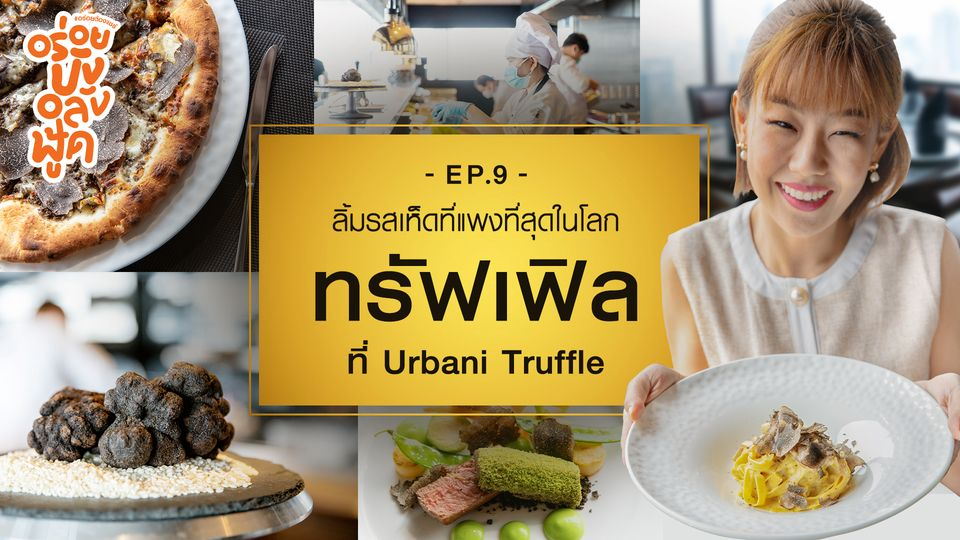 อร่อยปังอลังฟู้ด EP.9 | Urbani Truffle  ลิ้มรสความอร่อยเห็ดที่แพงที่สุดในโลก
