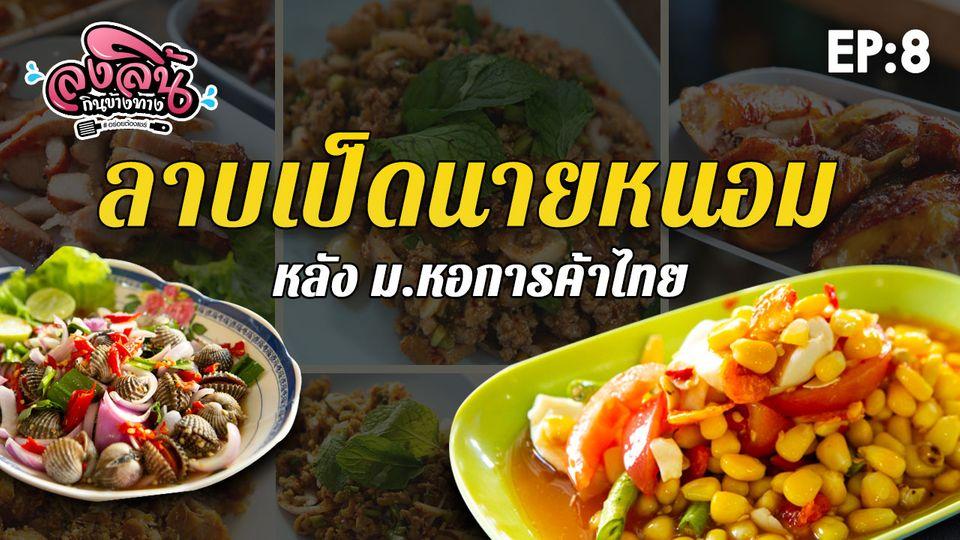 ลงลิ้นกินข้างทาง EP.8 | ลาบเป็ดนายหนอม..ร้านเด็ดหลัง ม.หอการค้าไทย