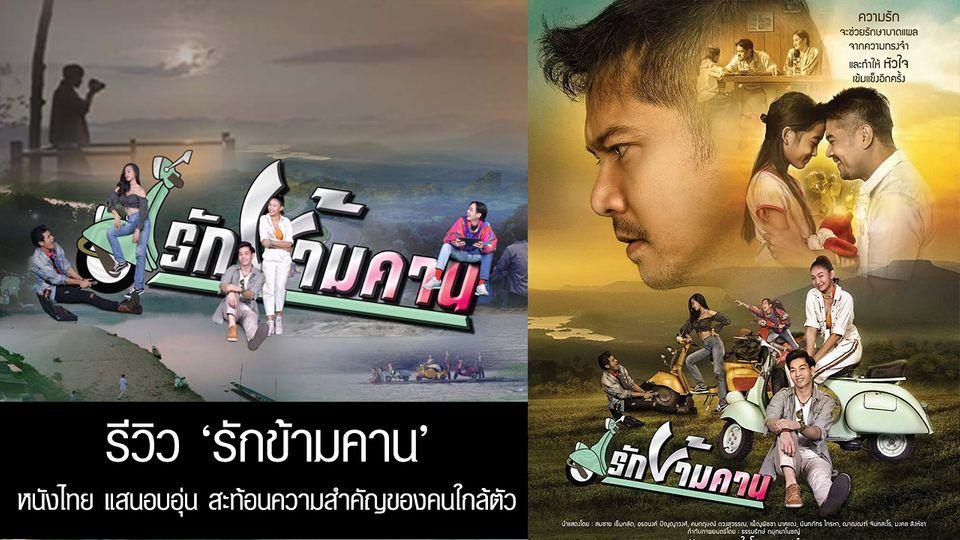 (รีวิว) 'รักข้ามคาน' หนังไทย แสนอบอุ่น สะท้อนความสำคัญของคนใกล้ตัว