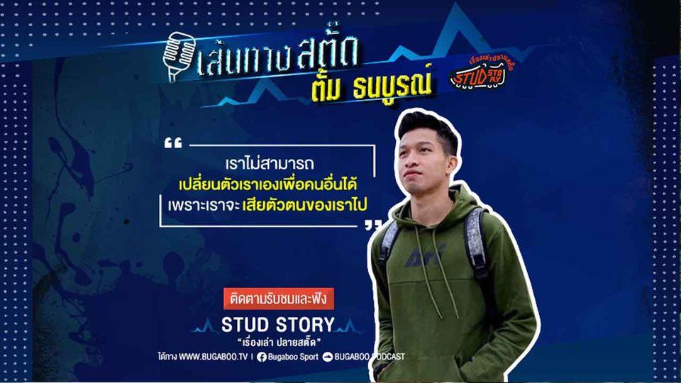 เรื่องเล่าปลายสตั๊ดของ ธนบูรณ์ เกษารัตน์ | STUD STORY EP.3