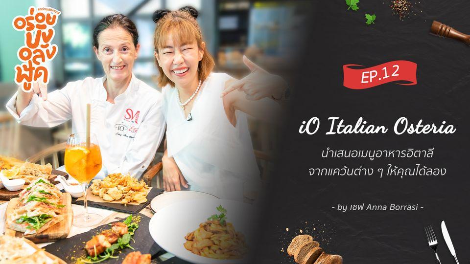 อร่อยปังอลังฟู้ด EP.12 | iO ltalian Osteria  ต้นตำรับอาหารอิตาลี
