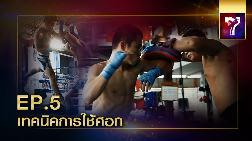 มวยไทย EP.5 | เทคนิคการใช้ศอก