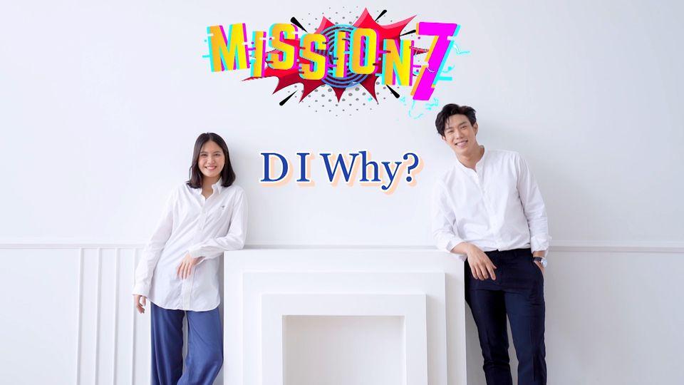 MISSION 7 : D I Why ถุงผ้า เกรท สพล vs มินนี่ ภัณฑิรา