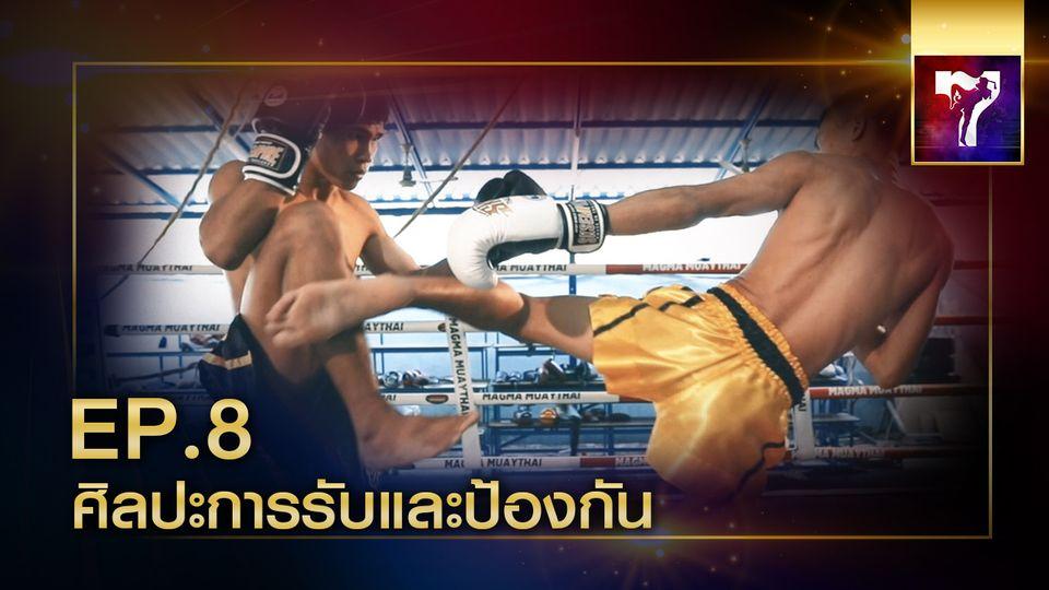 มวยไทย EP.8 | ศิลปะการรับและป้องกัน