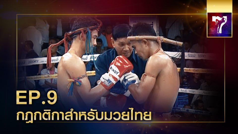 มวยไทย EP.9 | กฏกติกาสำหรับมวยไทย