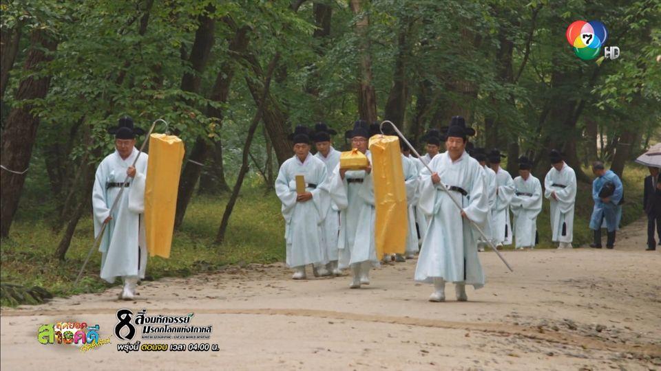 สารคดี 8 สิ่งมหัศจรรย์ มรดกโลกแห่งเกาหลี Korean Geographic : UNESCO World Heritage ตอน 15