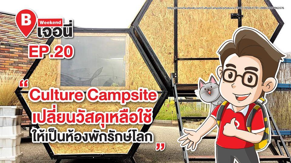EP.20 Weekend เจอนี่ | Culture Campsite เปลี่ยนวัสดุเหลือใช้ให้เป็นห้องพักรักษ์โลก