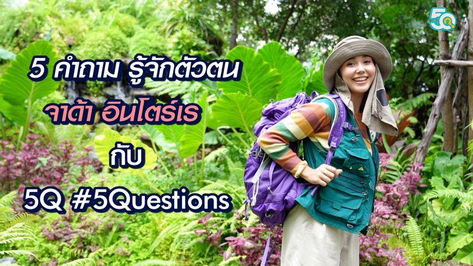 5Q-5Questions   5 คำถามรู้จักตัวตน จาด้า อินโตร์เร