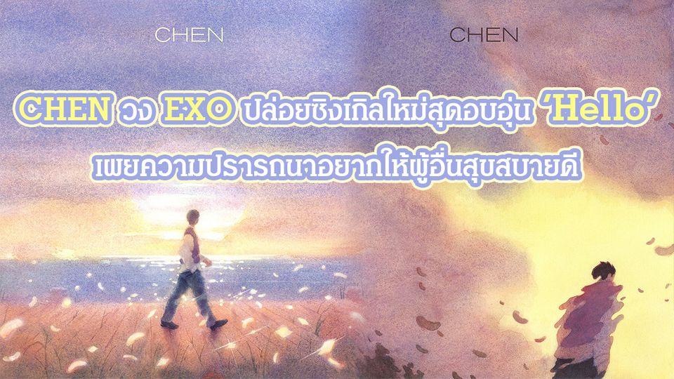 CHEN วง EXO ปล่อยซิงเกิลใหม่สุดอบอุ่น 'Hello' เผยความปรารถนาอยากให้ผู้อื่นสุขสบายดี