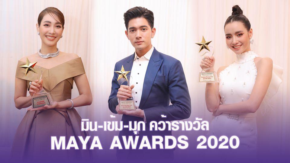 มิน-เข้ม-มุก คว้ารางวัลแห่งปี งาน  MAYA AWARDS 2020