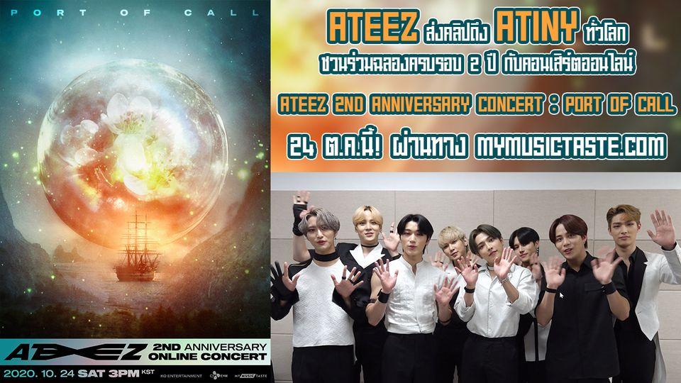 ATEEZ ส่งคลิปถึง ATINY ทั่วโลก ร่วมฉลองครบรอบ 2 ปี กับคอนเสิร์ตออนไลน์ 24 ต.ค.นี้!