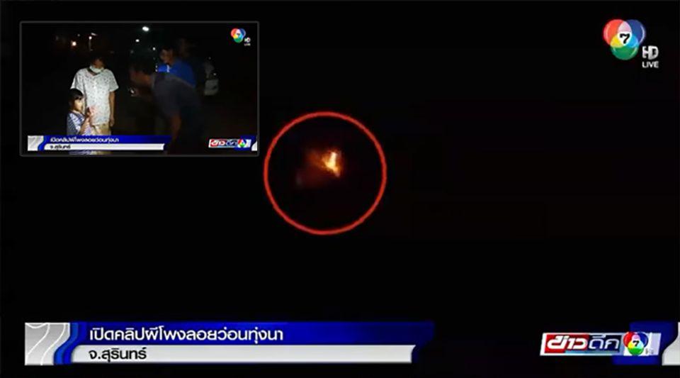 เปิดคลิปผีโพงลอยว่อนทุ่งนา จ.สุรินทร์ ชาวบ้านเล่า พบแสงไฟสีแดงลอยบนอากาศ