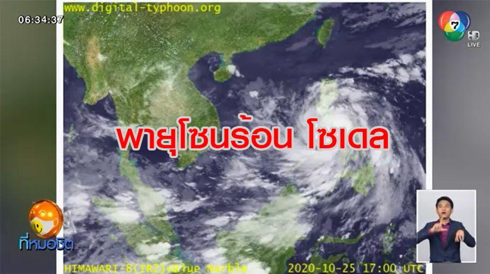 เตือนภาคตะวันออกเฉียงเหนือ รับมือฝนตก-ลมแรง จากพายุโซนร้อน โซเดล