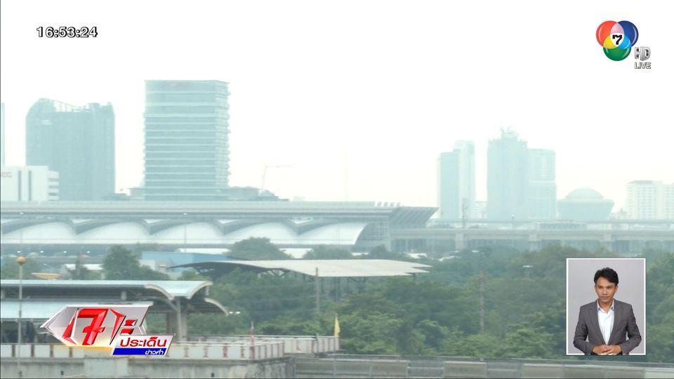 เตือนเข้าสู่ฤดูหนาว ทำฝุ่น PM2.5 ปกคลุมกรุงเทพฯ-ปริมณฑล อีกครั้ง
