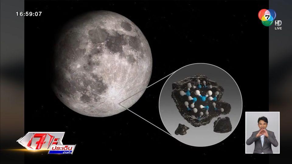 นาซายืนยันพบน้ำบนดวงจันทร์ คาดเป็นที่อยู่ใหม่ในอนาคตได้