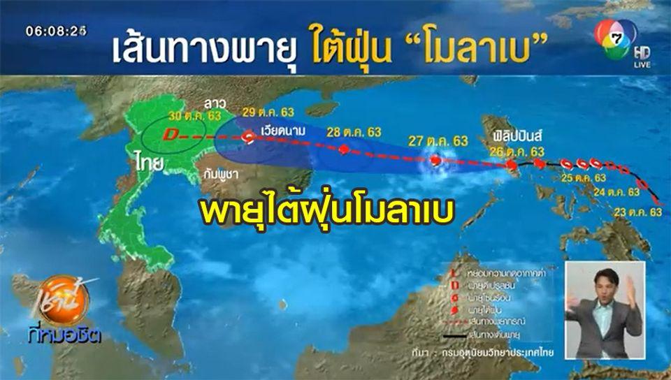 เตือนทั่วไทย พายุลูกใหม่ ไต้ฝุ่นโมลาเบ 28-30 ต.ค.นี้ ระวังฝนตกหนัก น้ำป่าไหลหลาก