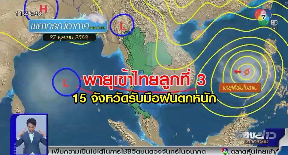 พายุเข้าไทยลูกที่ 3 โมลาเบ ส่งผลกระทบถึง 30 ต.ค.เตือน 15 จังหวัดรับมือฝนตกหนัก
