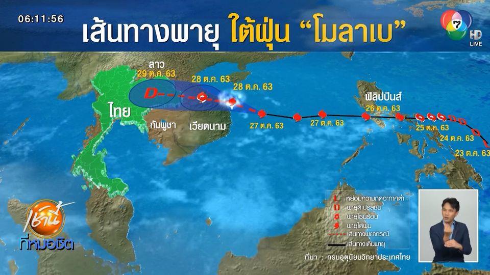 เตือนวันนี้ 31 จังหวัด รับมือฝนตกหนัก จากพายุไต้ฝุ่นโมลาเบ
