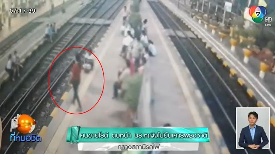 เปิดคลิป คนขายโรตีตบหน้านักเรียนหญิงกลางสถานีรถไฟ ไม่ยืนเคารพธงชาติ