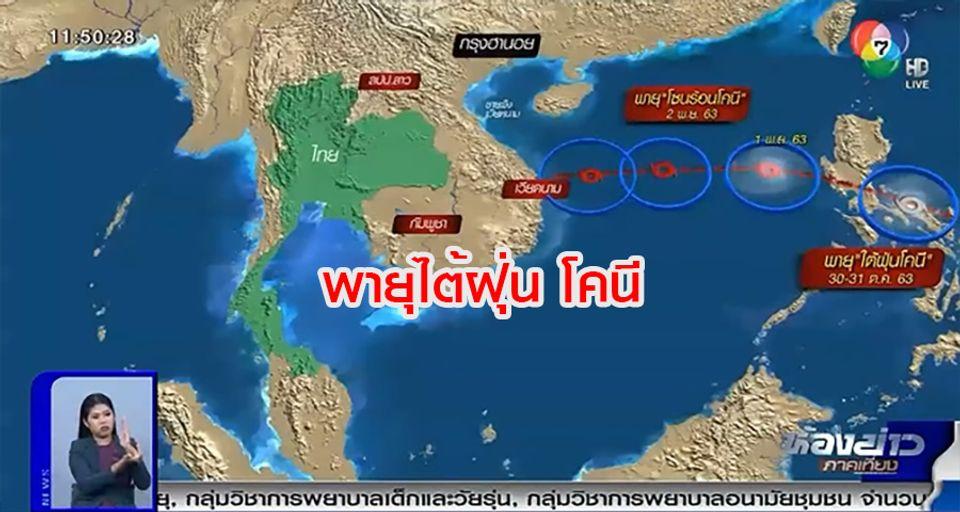 เตรียมจับตาพายุไต้ฝุ่น โคนี พายุลูกใหม่ เคลื่อนเข้าทางประเทศเวียดนามและไทย