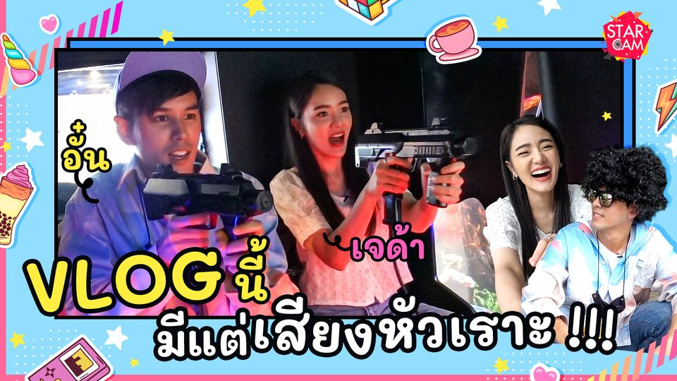 [VLOG] Star Cam EP.26 l คลิปนี้มีแต่ความฮา อั๋น - เจด้า พาชิม ชิล แบบจัดเต็ม !!!