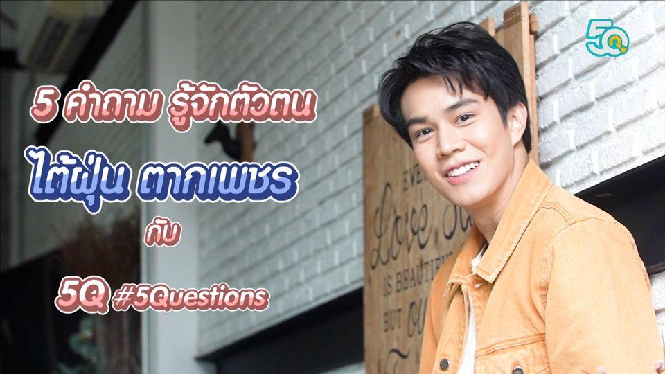 5Q-5Questions   5 คำถามรู้จักตัวตน ไต้ฝุ่น ตากเพชร