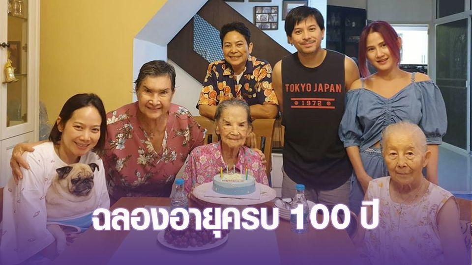 สุดอบอุ่น! คุณยายมารศรี อายุครบ 100 ปี  ลูกหลานพร้อมหน้าร่วมฉลองวันเกิด