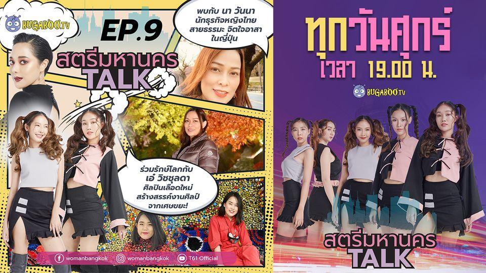 สตรีมหานครTalk ศุกร์นี้! พบกับ 'นา วันนา' นักธุรกิจหญิงไทยสายธรรมะ และร่วมรักษ์โลกกับ 'เอ๋ วิชชุลดา'
