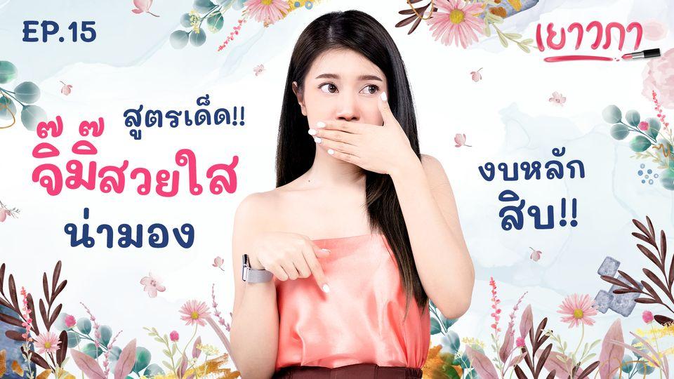 น้องสาวมีกลิ่น ไม่เรียบเนียน ใช้สูตรนี้ งบหลักสิบ!! | เยาวภาEP15