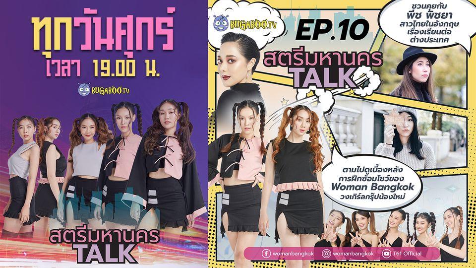 สตรีมหานคร Talk ศุกร์นี้! เจอกับ พีชชี่ GoUni และตามไปดูเบื้องหลังการฝึกซ้อมของสาว ๆ Woman Bangkok