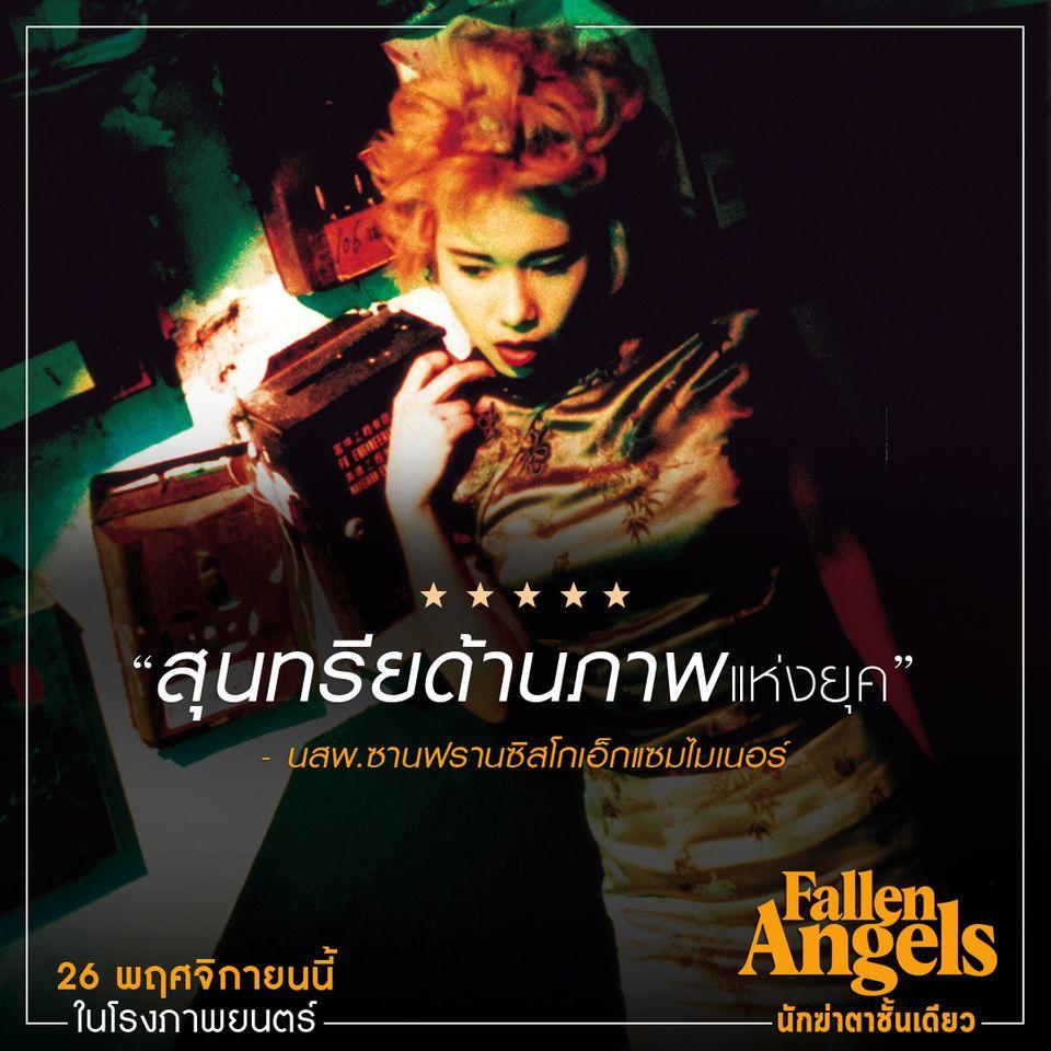 FALLEN ANGELS  นักฆ่าตาชั้นเดียว สื่อนอกการันตีเป็นหนังที่งานภาพดีที่สุดของหว่องกาไว