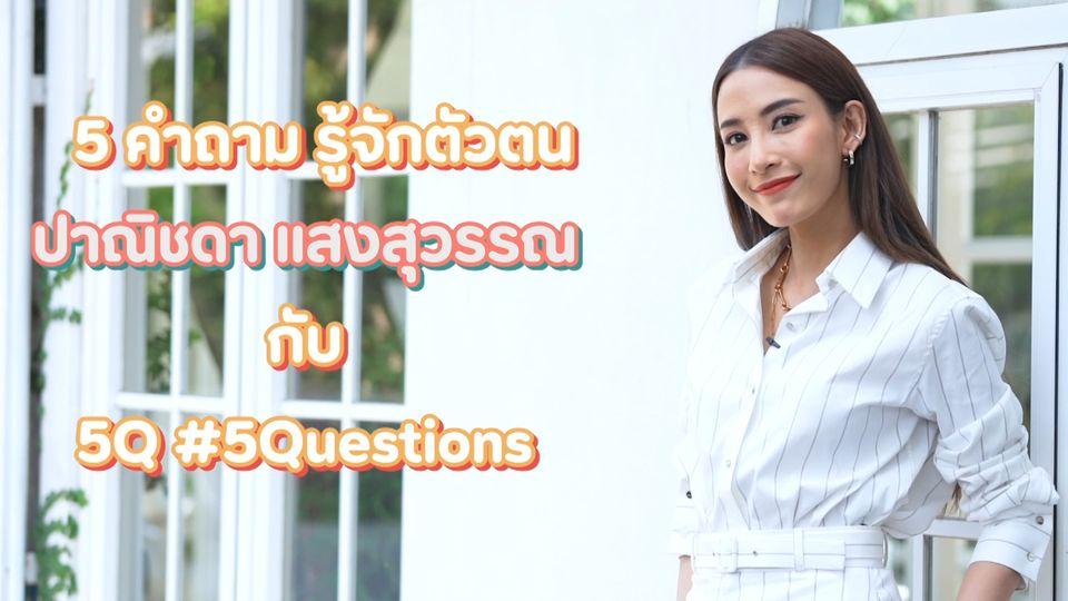 5Q-5Questions | 5 คำถามรู้จักตัวตน แจมมี่ ปาณิชดา