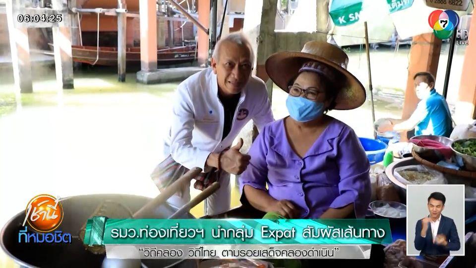 รมว.ท่องเที่ยวฯ นำกลุ่ม Expat สัมผัสเส้นทาง วิถีคลอง วิถีไทย ตามรอยเสด็จคลองดำเนิน