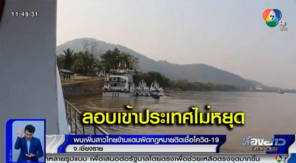 พบเพิ่ม! สาวไทยข้ามแดนผิดกฎหมายติดเชื้อโควิด-19 อีก 2 คน ที่ จ.เชียงราย
