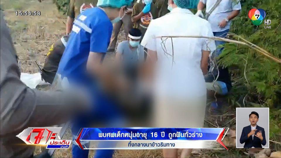 พบศพเด็กหนุ่มอายุ 16 ปี ถูกฟันทั่วร่าง ทิ้งกลางนาข้าวริมทาง