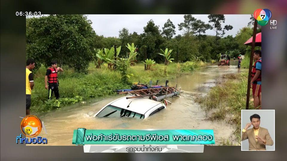 อีกแล้ว พ่อค้าเร่ขับรถตามจีพีเอส สุดท้ายพาไปตกคลอง รถจมน้ำทั้งคัน