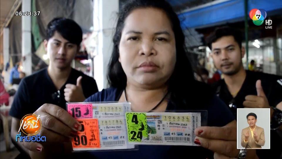 เจ๊อ๋อ 90 ล้าน ดวงเฮงอีก ถูกลอตเตอรี่เลขท้าย 2 ตัว และ 3 ตัว รวม 76,000 บาท