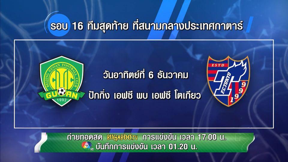 ถ่ายทอดสดฟุตบอลเอเอฟซี แชมเปียนส์ลีก 2020 ปักกิ่ง เอฟซี vs เอฟซี โตเกียว 6 ธ.ค.63