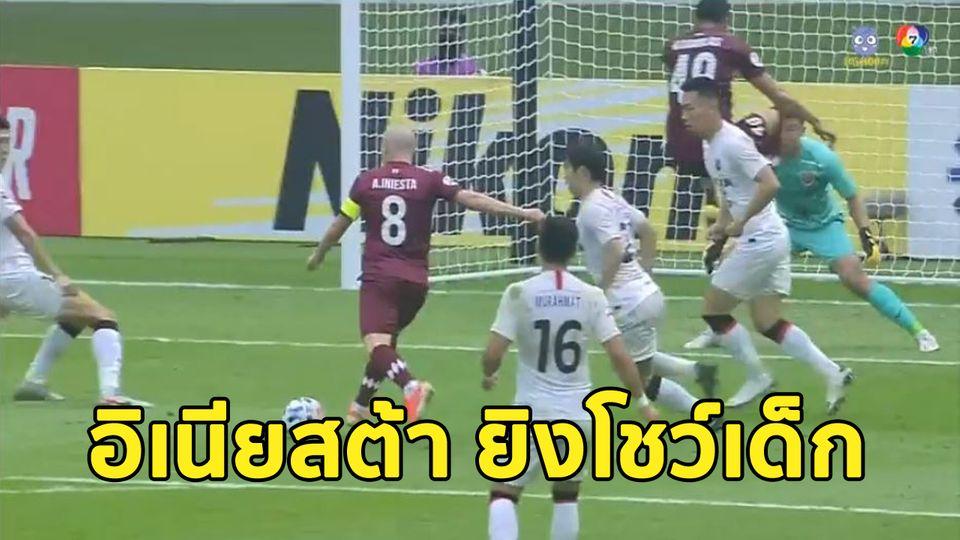 อิเนียสต้า โชวฟอร์มเด็ดยิงเบิกร่องพา วิสเซล โกเบ ชนะ เซี่ยงไฮ้ เอสไอพีจี 2-0 ฟุตบอล ACL 2020(คลิป)