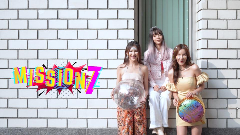 MISSION 7 : สา - กุ๊กกิ๊ก - เกี่ยวก้อย ชวนแต่งหน้ายังไงให้หลุดโลก