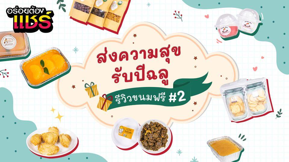 อร่อยต้องแชร์ ส่งความสุขรับปีฉลู EP.2